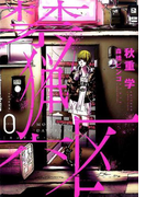禁猟六区 0 (HCヒーローズコミックス)
