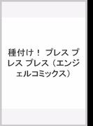 種付け! プレス プレス プレス (エンジェルコミックス)