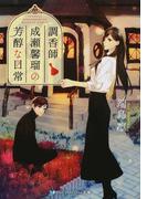 調香師成瀬馨瑠の芳醇な日常 (SKYHIGH文庫)