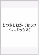 とつきとおか (セラフィンコミックス)