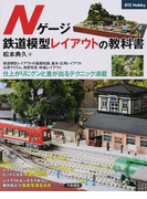 Nゲージ鉄道模型レイアウトの教科書 (012 Hobby)