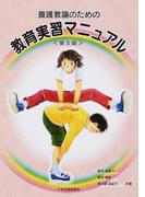 養護教諭のための教育実習マニュアル 第5版