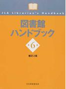 図書館ハンドブック 第6版補訂2版