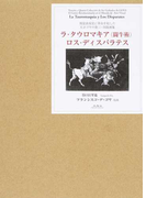 ラ・タウロマキア〈闘牛術〉ロス・ディスパラテス 視覚表現史に革命を起した天才ゴヤの第三・四版画集