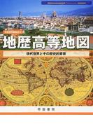 地歴高等地図 現代世界とその歴史的背景 2016