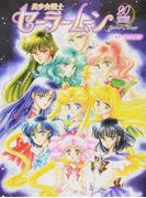 美少女戦士セーラームーン20周年記念BOOK To my dear Sailor Moon Age