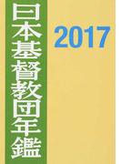 日本基督教団年鑑 第68巻(2017)