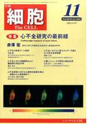 細胞 2016年 11月号 [雑誌]