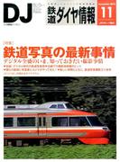 鉄道ダイヤ情報 2016年 11月号 [雑誌]