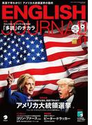 [音声DL付]ENGLISH JOURNAL 2016年11月号