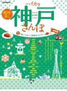 地図で歩く ハイカラ神戸さんぽ(地図で歩く)