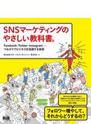 【期間限定ポイント50倍】SNSマーケティングのやさしい教科書。 Facebook・Twitter・Instagramーつながりでビジネスを加速する技術