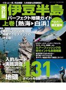 改訂版 伊豆半島パーフェクト地磯ガイド 上巻[熱海→白浜]