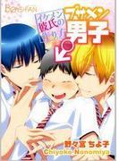 ブサメン男子♂~イケメン彼氏の作り方~(54)(ボーイズファン)