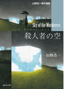殺人者の空(創元SF文庫)