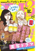 ヤングマガジン サード 2016年 Vol.11 [2016年10月6日発売]