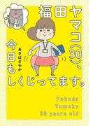 福田ヤマコ(30)、今日もしくじってます。(中経☆コミックス)