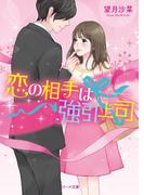 恋の相手は強引上司(ベリーズ文庫)