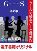 GS 砂の中(幻冬舎plus+)
