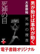 死神の捜査 死神の目(幻冬舎plus+)