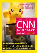 【期間限定価格】[音声データ付き]CNNニュース・リスニング2016[秋冬]