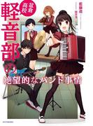 盆倉高校軽音部の絶望的なバンド事情(カドカワBOOKS)
