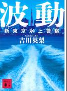 波動 新東京水上警察(講談社文庫)