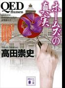 QED ~flumen~ ホームズの真実(講談社文庫)