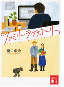 「ファミリーラブストーリー」(講談社文庫)