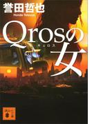 Qrosの女(講談社文庫)