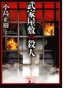 武家屋敷の殺人(講談社文庫)