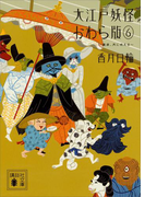 大江戸妖怪かわら版6 魔狼、月に吠える(講談社文庫)