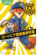 ジュディとニックのズートピア警察署事件簿  盗まれたくさ~いチーズの謎(講談社KK文庫)