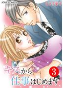 キスから仕事はじめます : 3(koiyui(恋結))