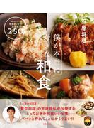 【期間限定価格】僕が本当に好きな和食