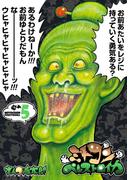 ミトコンペレストロイカ 5巻(バンチコミックス)