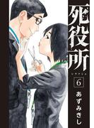 死役所 6巻(バンチコミックス)
