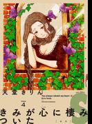 きみが心に棲みついたS(4)(フィールコミックス)