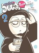 やみきんっ うしじまきゅん 2(ビッグコミックススペシャル)