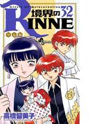 境界のRINNE 32(少年サンデーコミックス)