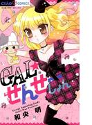 GAL☆せんせーしょん(ちゃおコミックス)