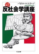 続・反社会学講座(ちくま文庫)