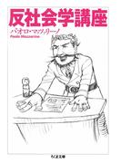 反社会学講座(ちくま文庫)