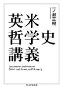 英米哲学史講義(ちくま学芸文庫)