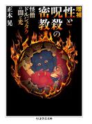 増補 性と呪殺の密教 ──怪僧ドルジェタクの闇と光(ちくま学芸文庫)