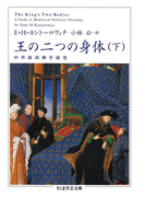 王の二つの身体 下(ちくま学芸文庫)
