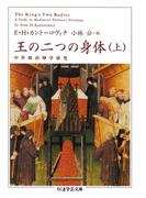 王の二つの身体 上(ちくま学芸文庫)