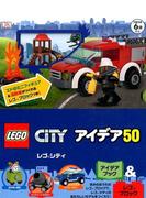 レゴシティ アイデア50