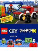 レゴシティ アイデア50 (単行本)