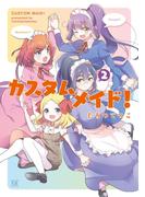 カスタムメイド! 2巻(まんがタイムKRコミックス)
